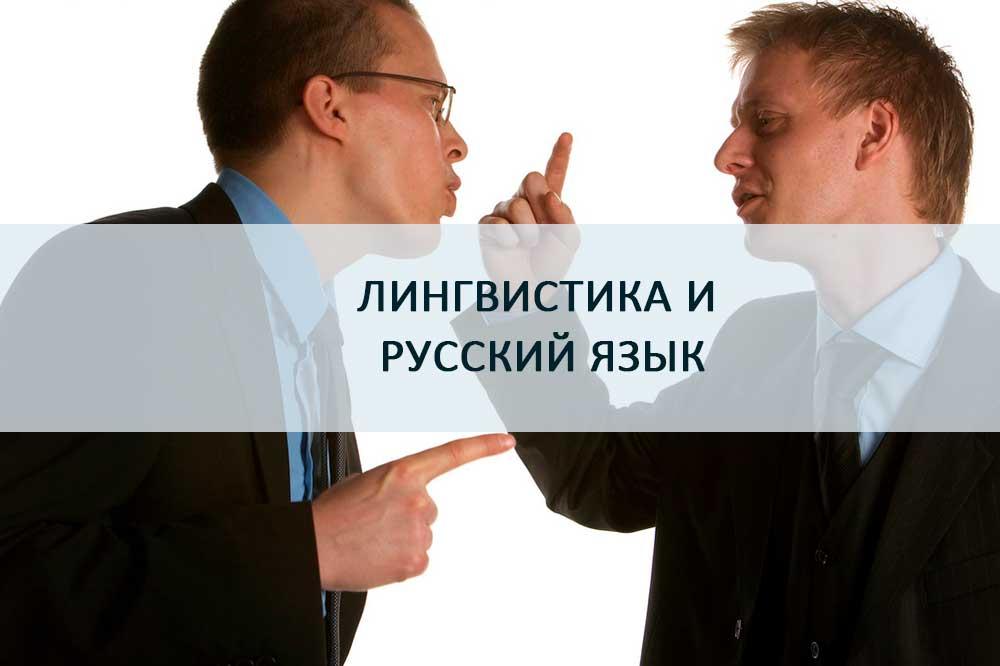 Лингвистика и русский язык