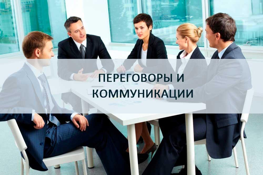 Переговоры и коммуникации